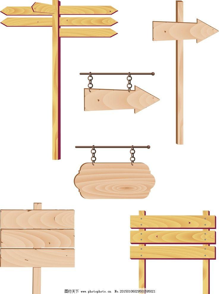 木制广告牌 木质广告牌 广告牌 箭头 木纹 木板 指示牌 公告牌 路标