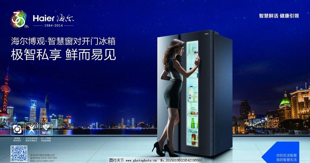 海尔冰箱背景图片