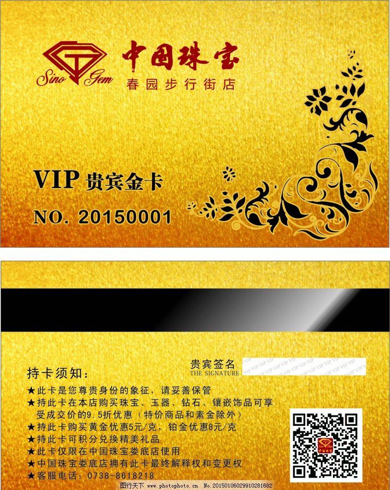 中国珠宝 会员卡 金卡图片