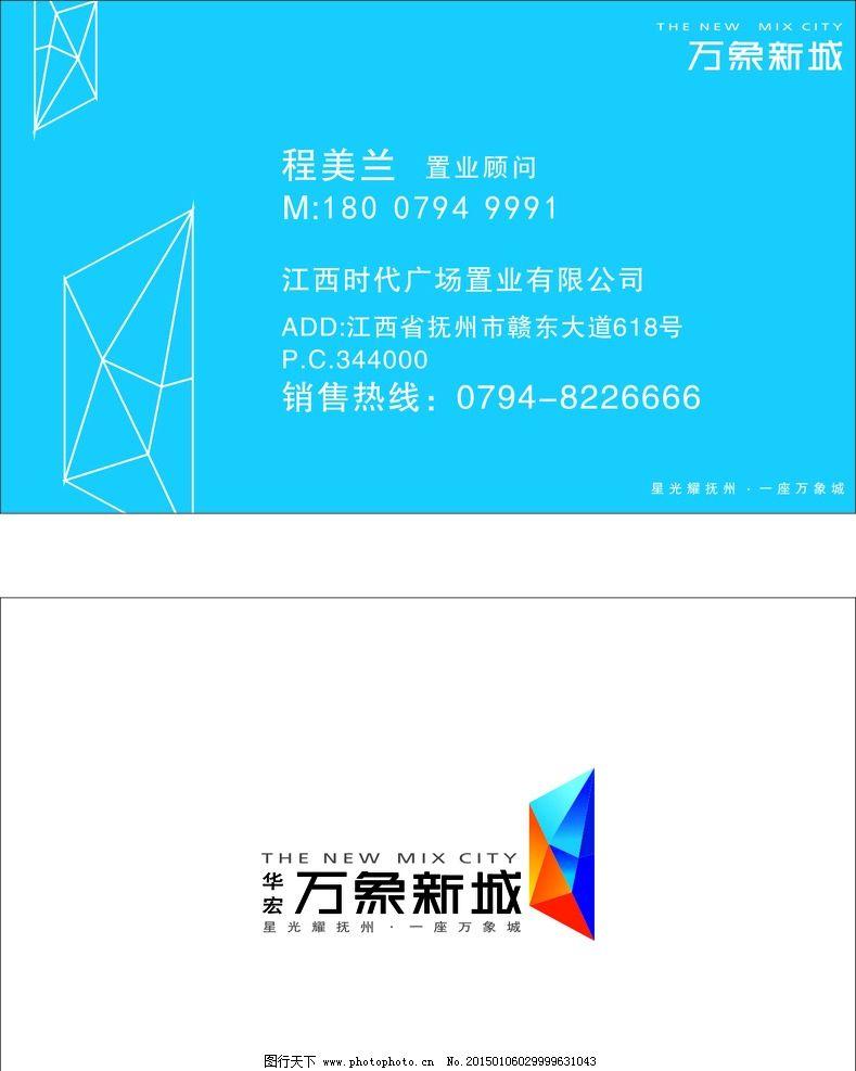 地产 置业 顾问 名片 标志 万象新城 logo 蓝色 高档 华宏 宣传 设计