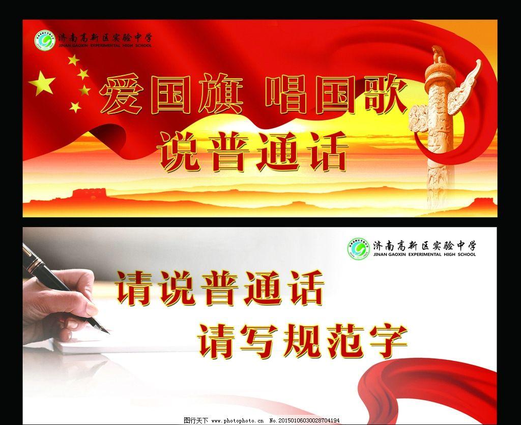 说普通话 写规范字图片_海报设计_广告设计_图行天下