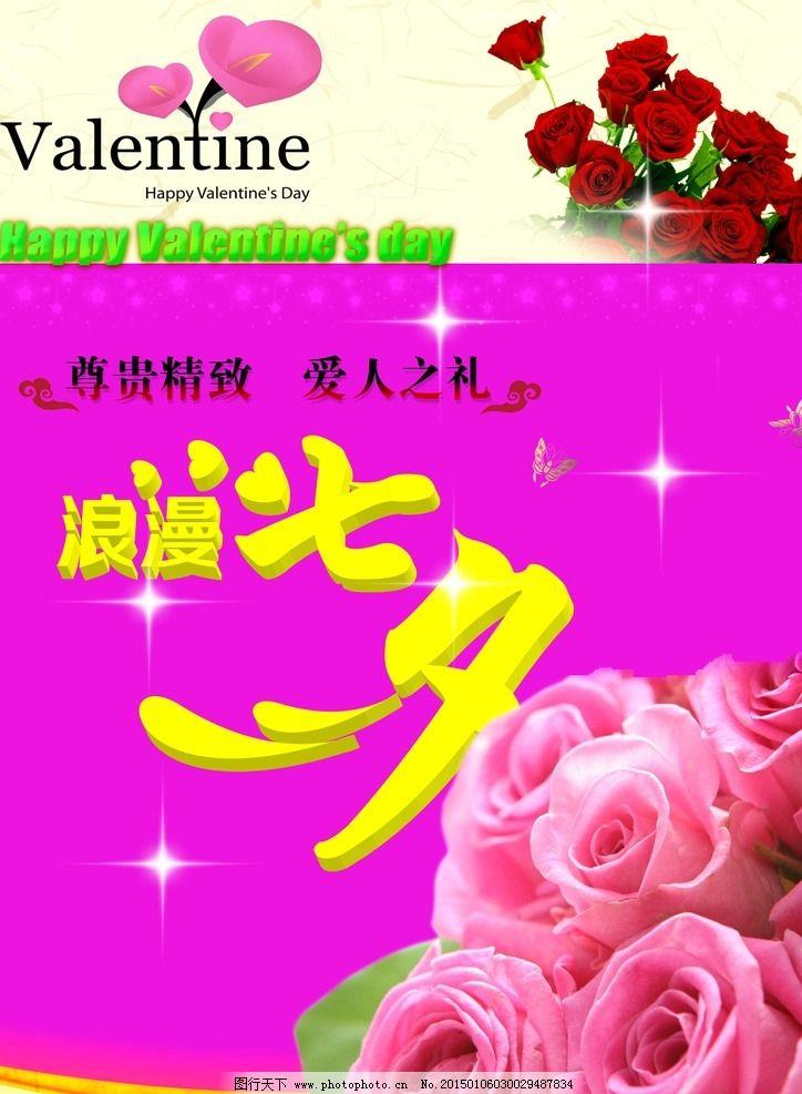 七夕 玫瑰花 亮晶晶 字 绿叶 广告设计 海报设计