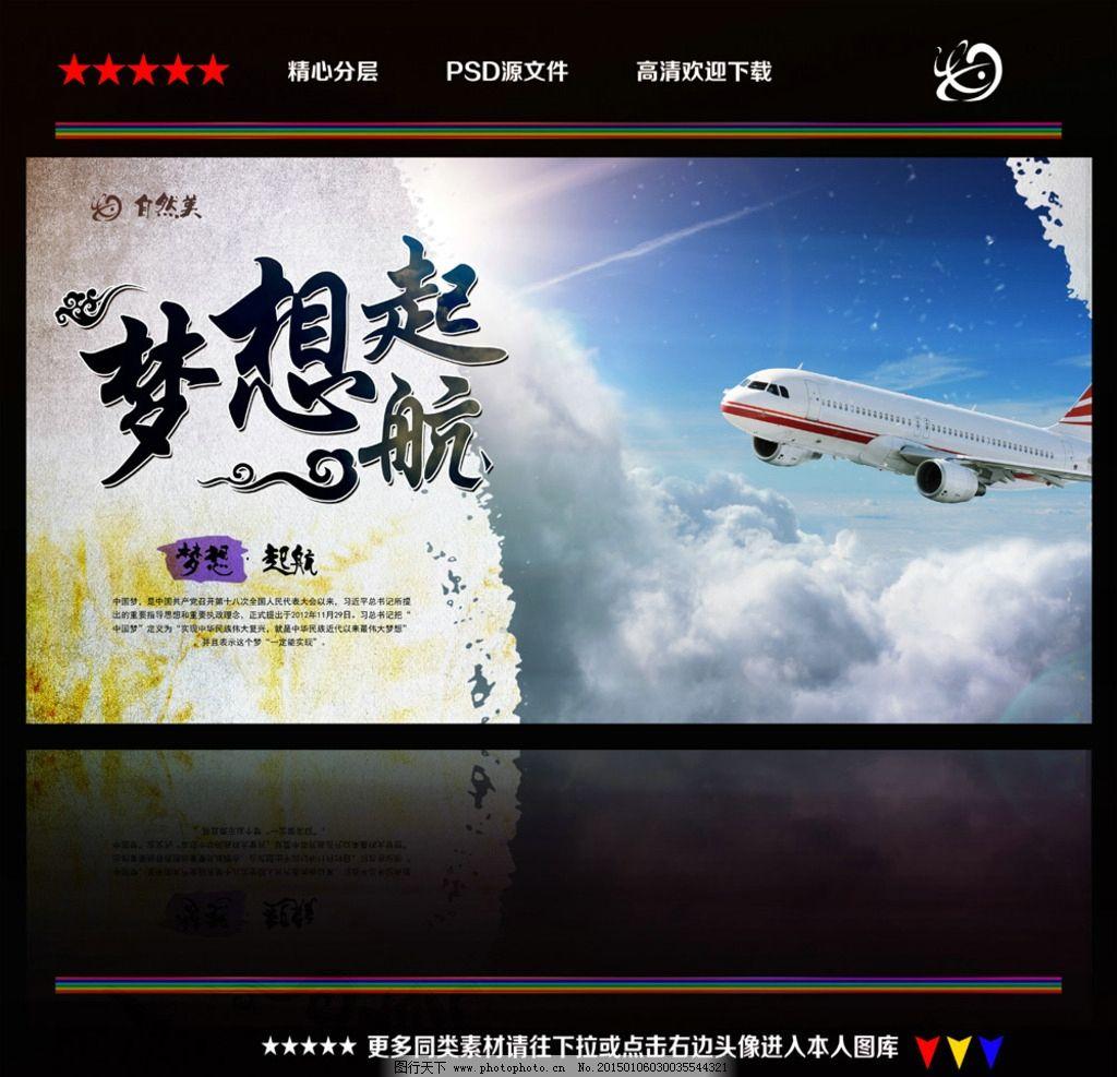 设计图库 广告设计 海报设计  梦想 梦想素材 梦想模板 梦想背景板