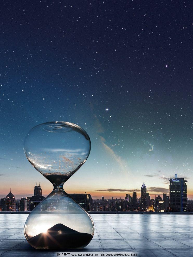 沙漏 城市 创意海报 星空 源文件 分层图片 设计 广告设计 海报设计