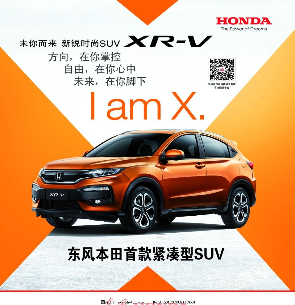 xrv 东风本田 本田 新车 suv系列 吊旗 设计 广告设计 海报设计 42dpi