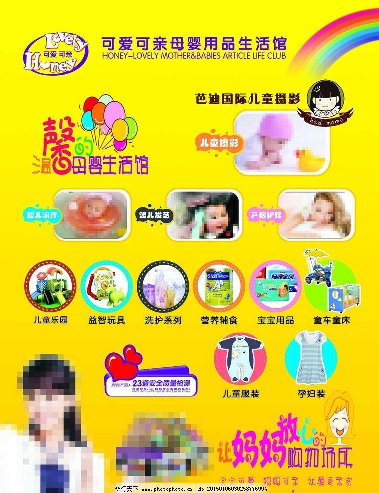 可爱可亲 母婴生活馆 芭迪国际 儿童摄影 母婴用品 设计 广告设计 dm