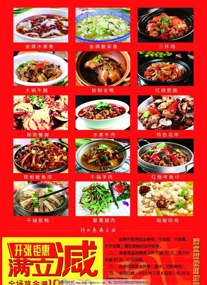 饭店满立减活动宣传单 餐饮 餐馆活动 开张 开业 菜 川菜 湘菜图片