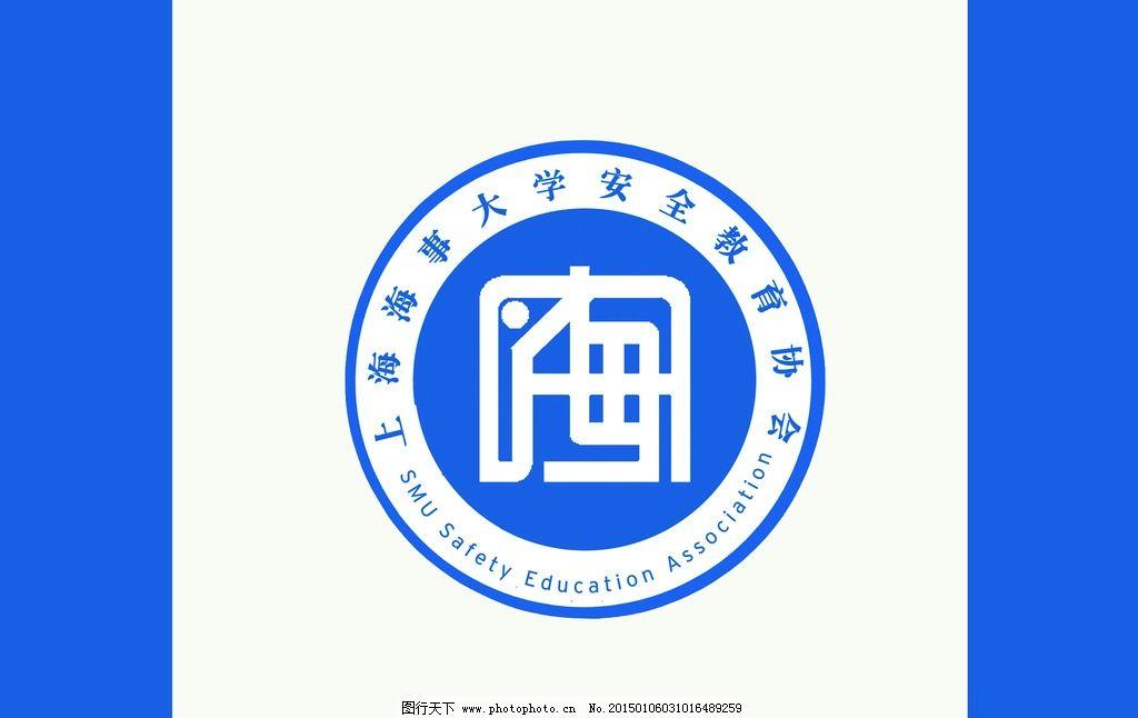 上海海事大学标志-安全旗标志图片