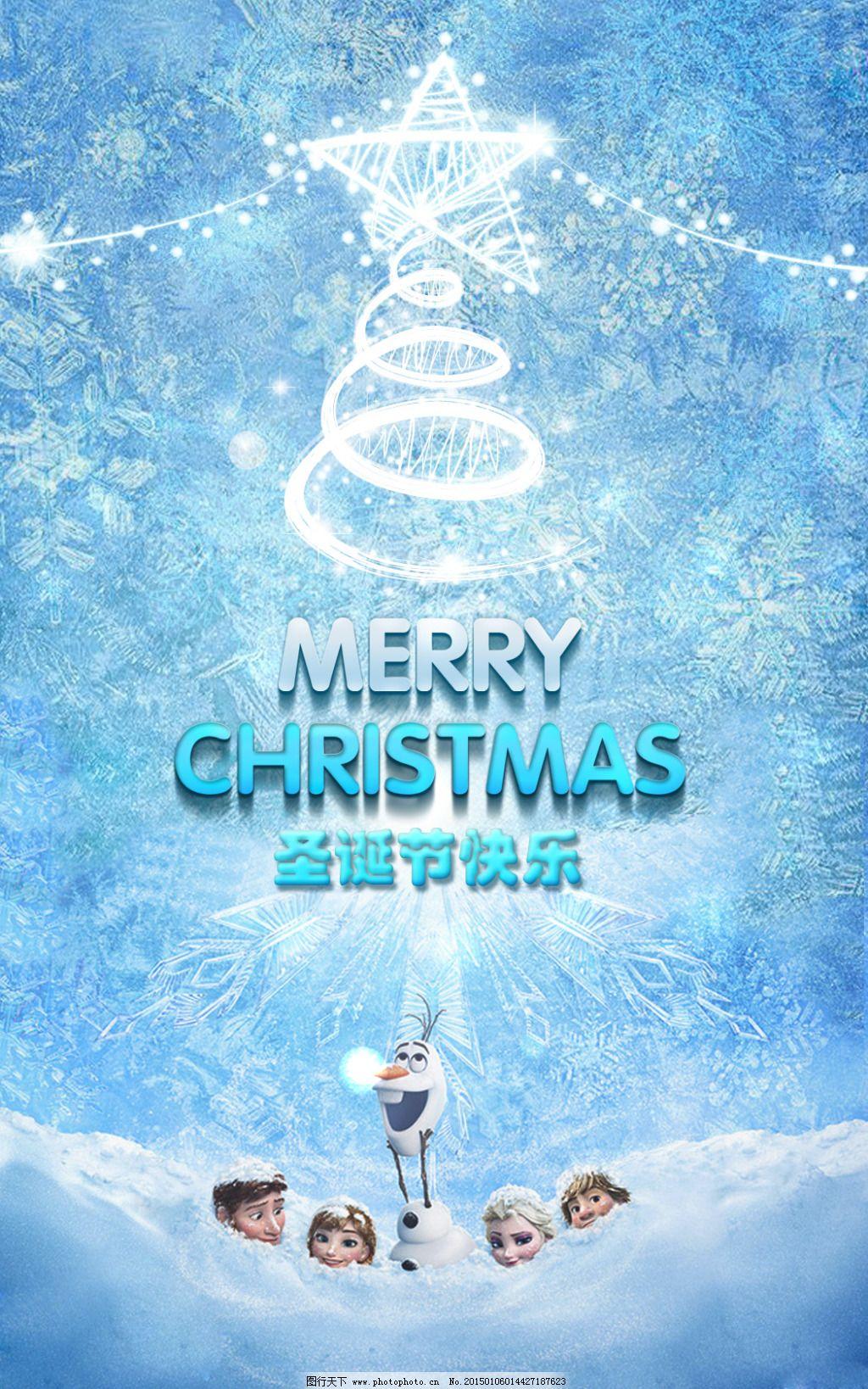 圣诞 圣诞免费下载 冰雪奇缘 圣诞节 雪人 原创设计 原创海报