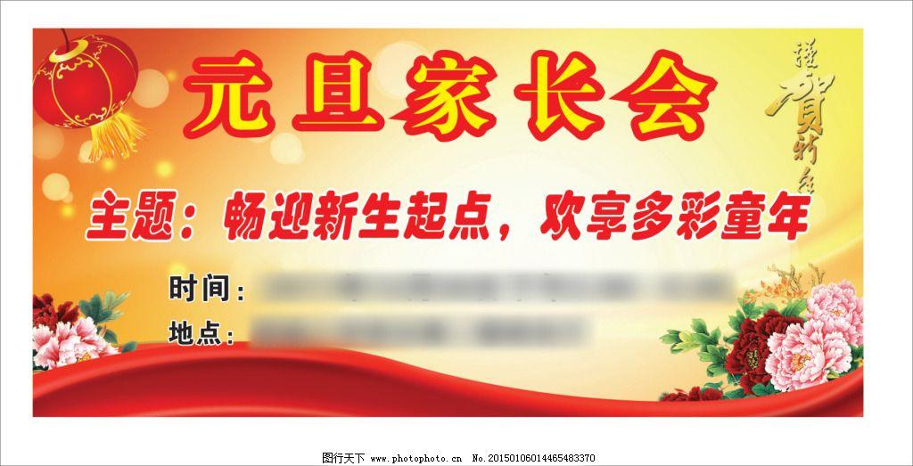 家长会免费下载 cdr 广告设计 邀请函 展板模板 邀请函 家长会 元旦家