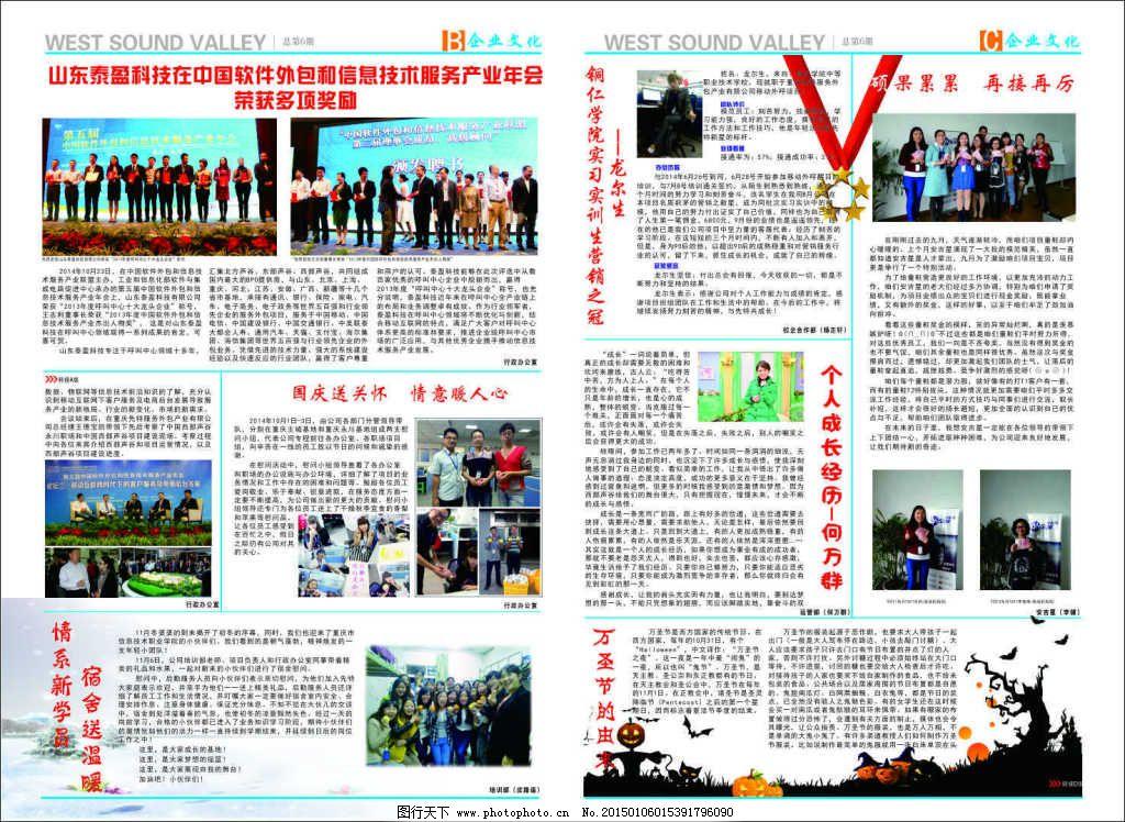 简报报纸排版免费下载 报纸 排版 设计 照片 报纸 排版 设计 照片