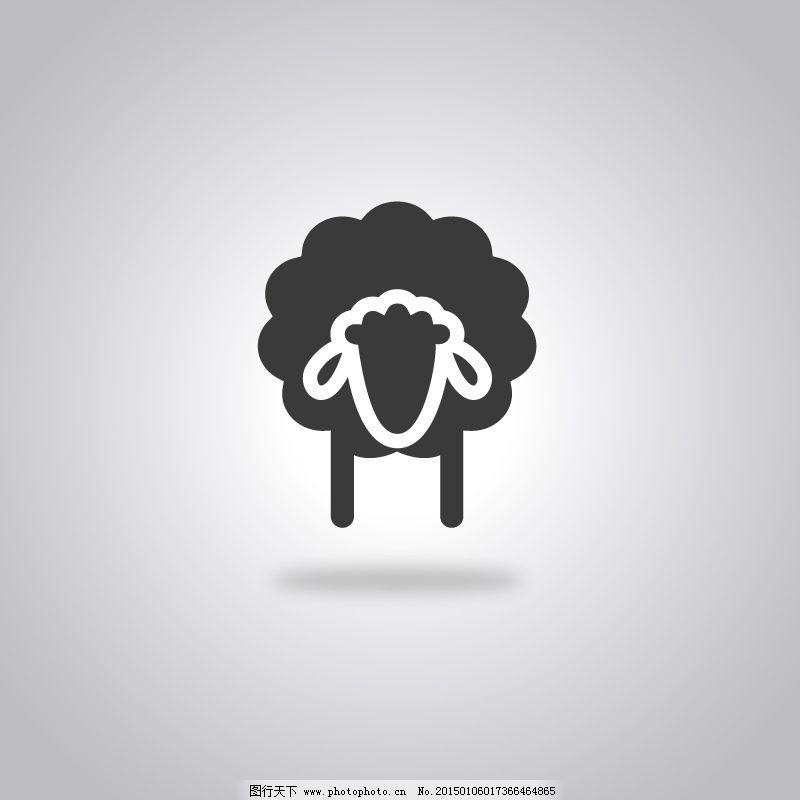 羊icon图标免费下载 icon图标 矢量图标 手机app图标 图标 小羊 羊 羊