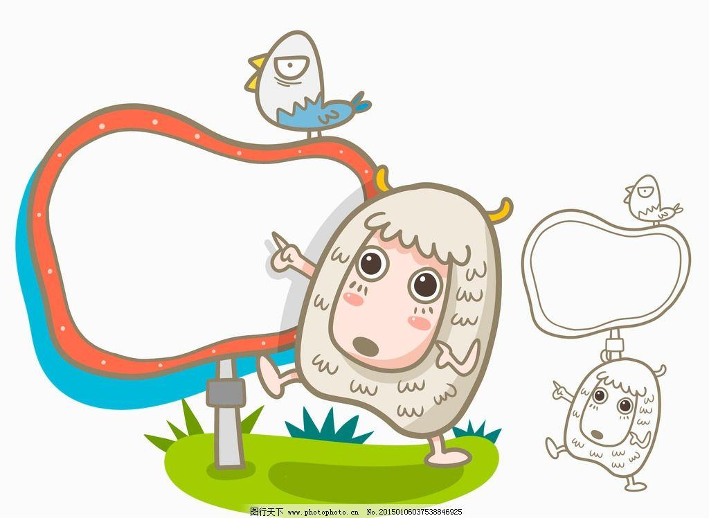 卡通羊 羊年 生肖 卡通 漫画 过年 春节 动漫 设计 设计 动漫动画