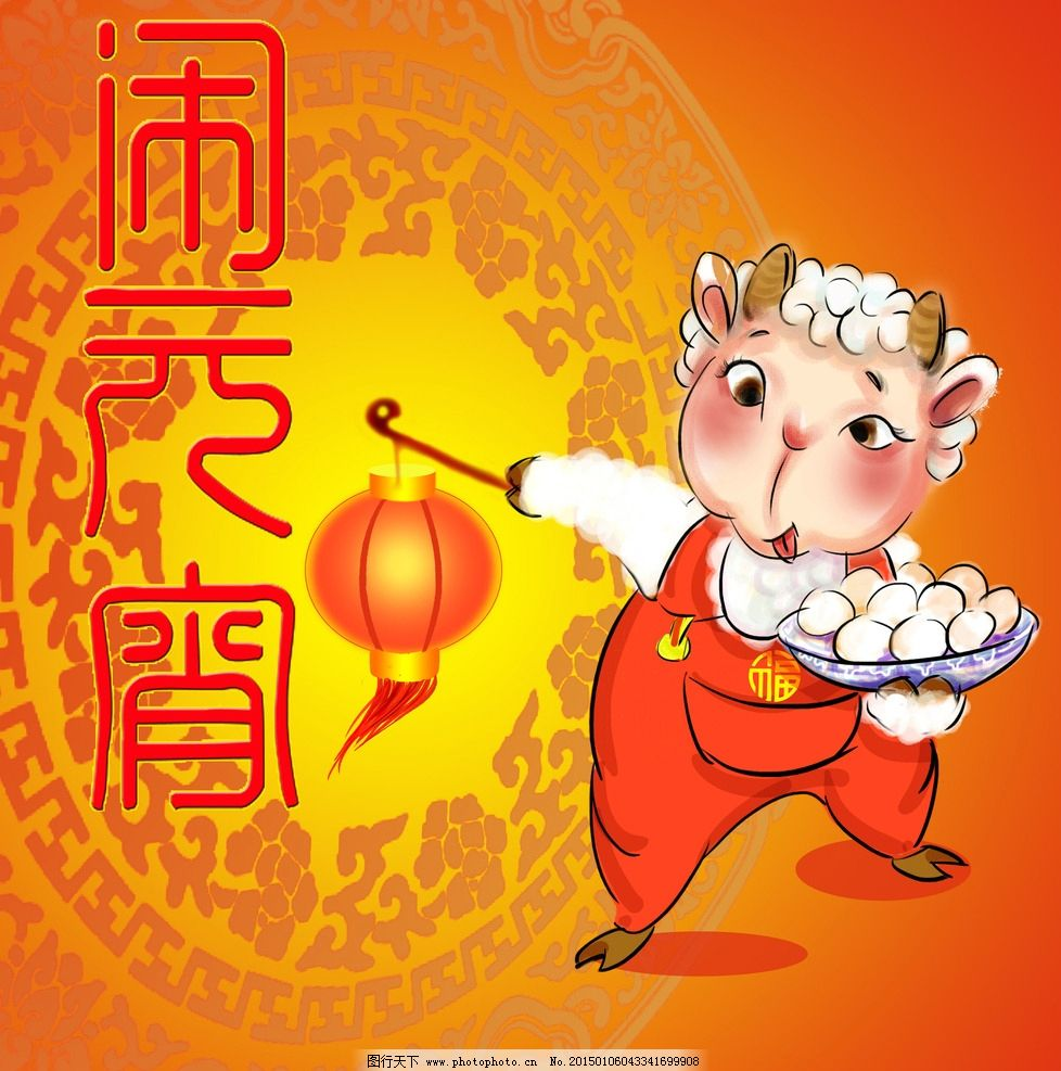 卡通羊 羊年 生肖 卡通 漫画 过年 春节 动漫 设计  设计 动漫动画图片