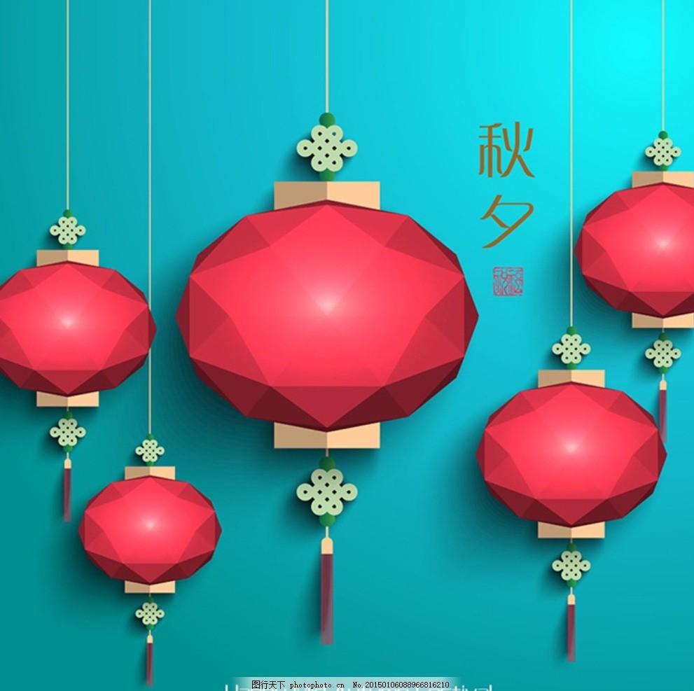 精美节日 几何灯笼 设计 矢量素材 剪纸 3d背景 立体标签 灯笼 新年