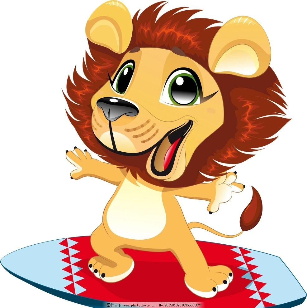 卡通狮子 小狮子 狮子王 卡通小狮子 可爱 卡通形象 卡通装饰