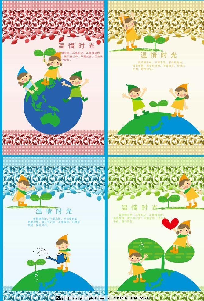 本本 记事本      卡通 可爱 地球 嫩芽 原创封面 设计 广告设计 卡通