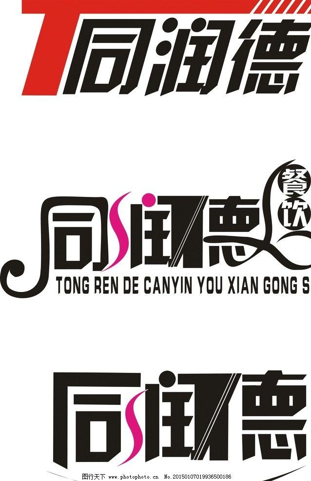 时尚餐饮logo设计图片_企业logo标志_标志图标_图行图片