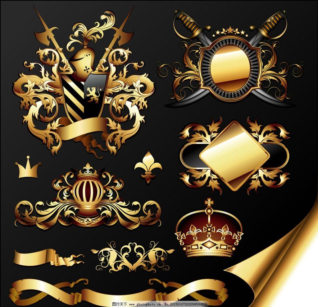 花纹标签 欧式标签 花边 盾牌 皇冠 王冠 边框 勋章 金色丝带