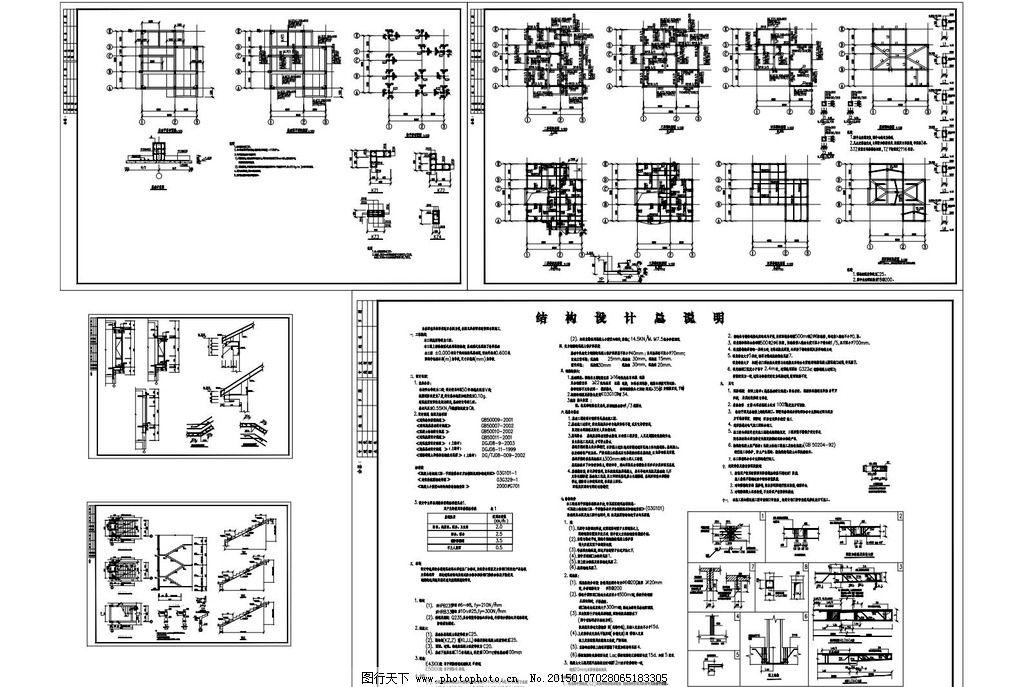 别墅结构设计 房地产 室内设计 平面图 剖面图 大样图 设计说明