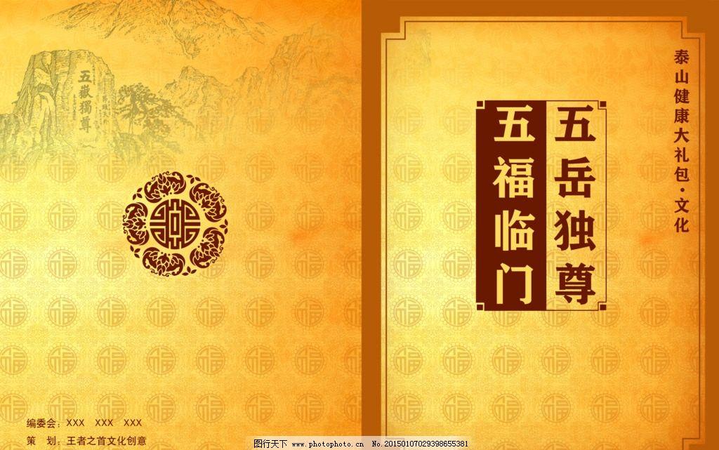 泰山书籍封面封底图片_画册设计_广告设计_图行天下