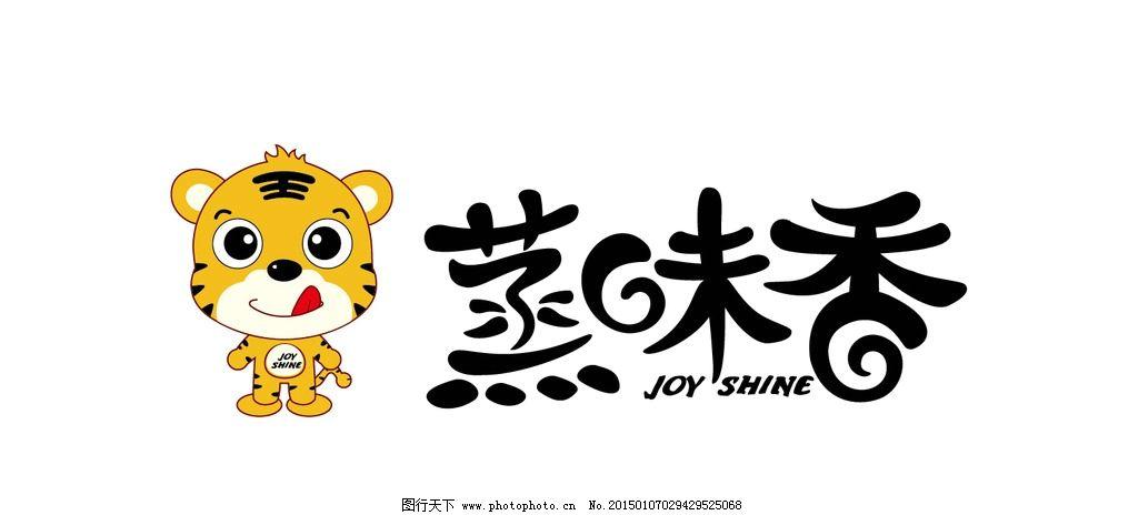老虎卡通logo设计 可爱字体设计 可爱卡通 广告设计