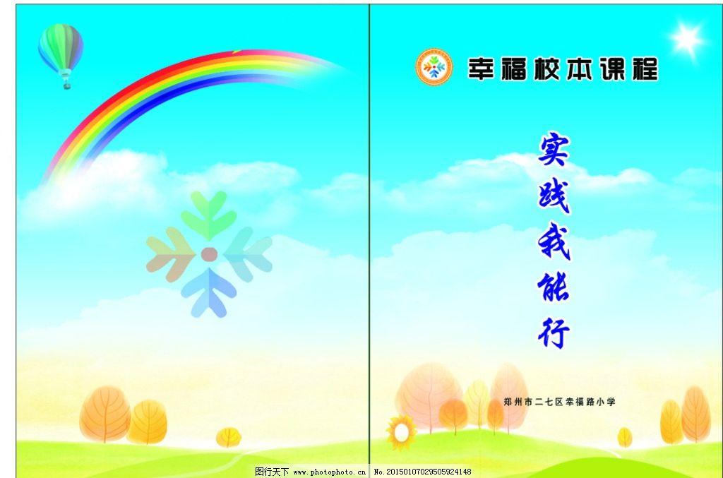 样本课程封面 卡通背景 蓝天 白云 彩虹 热气球