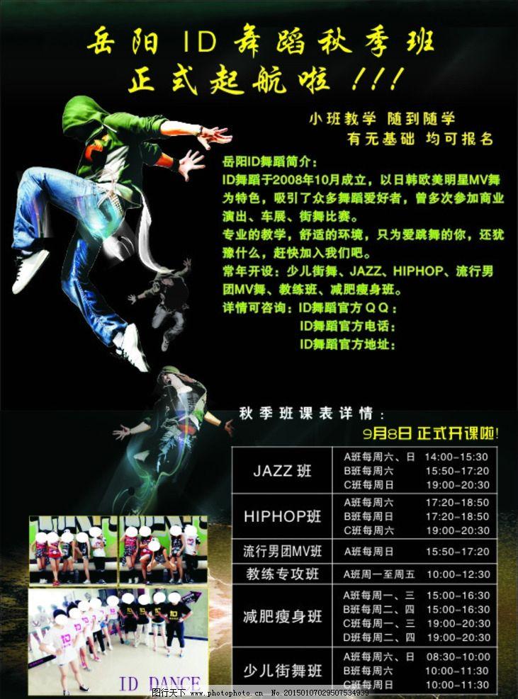街舞 街舞海报 海报 课程 课 街舞课 招生海报 街舞招生海报 少儿街舞