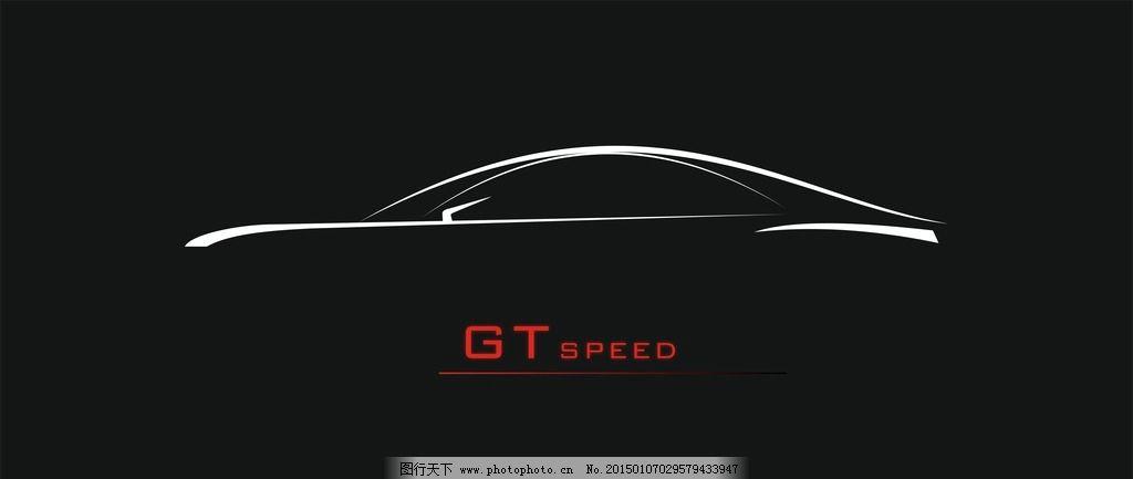 汽车 小汽车 小车 线条      标志 标识 手绘 矢量 交通工具 现代科技