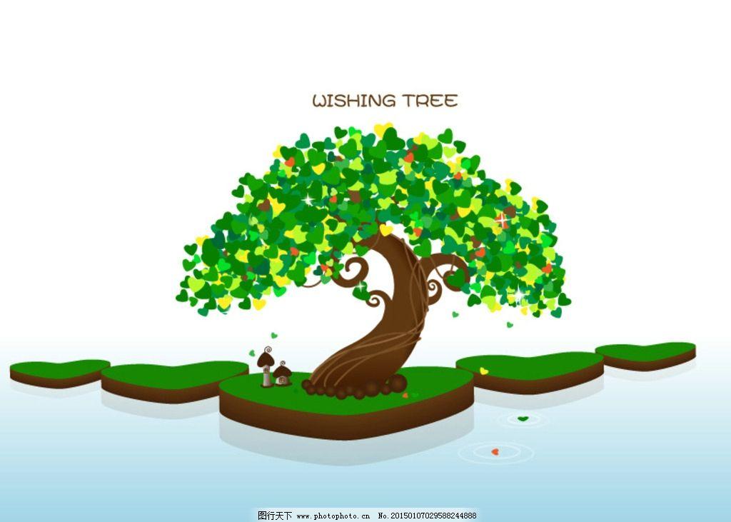 许愿树 心形树 大树 梦幻树图片