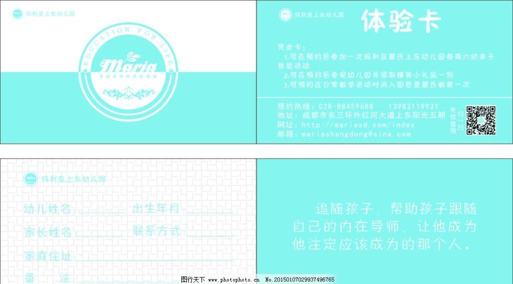 幼儿园 体验卡 名片 信息登记卡 cdr  设计 广告设计 名片卡片  cdr