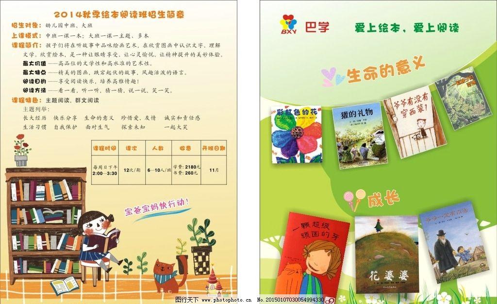 绘本 宣传单 绘本插画 幼儿园绘本 幼儿园 教材 推荐 内容简介 展板