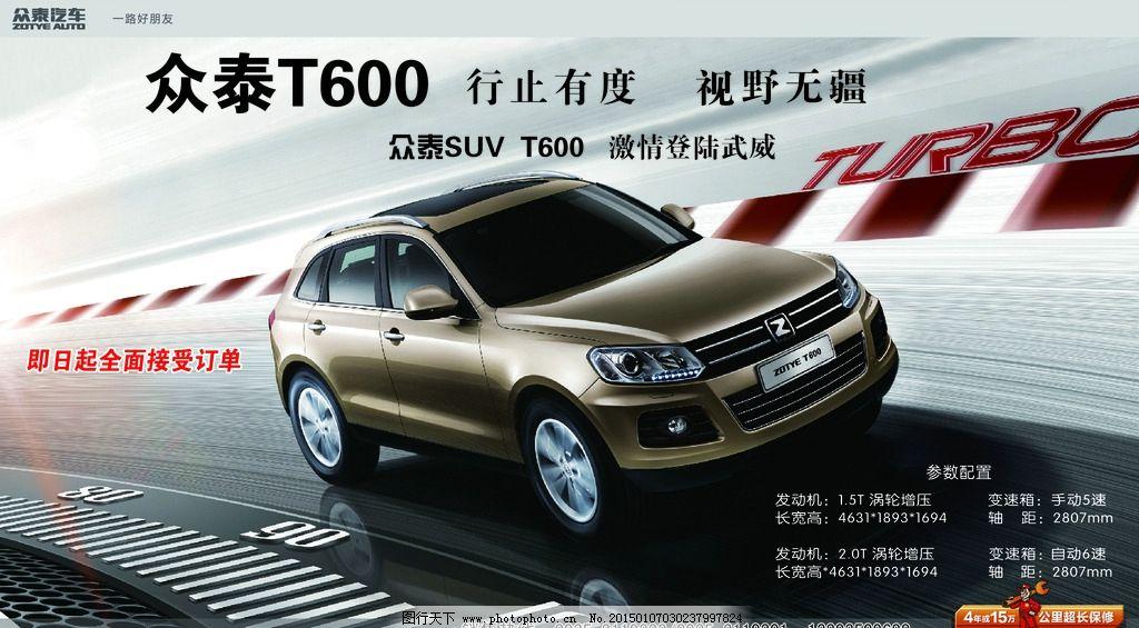汽车广告 汽车宣传 众泰汽车 汽车海报 车展广告 设计 广告设计 dm
