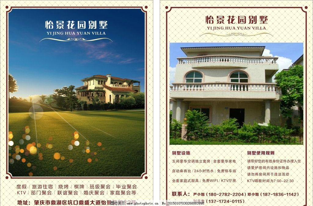 度假别墅 田园 房地产 地产 大气 欧式建筑 草地 名门别墅 房地产广告