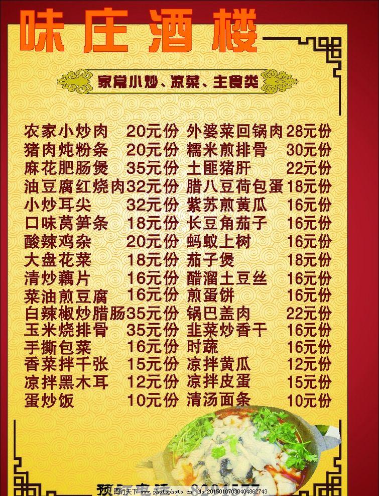 菜单 菜谱 食堂菜单 菜牌 餐饮 饮食 背景 火锅菜单 点菜单 菜单 设计