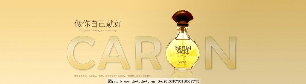 香水广告海报图片