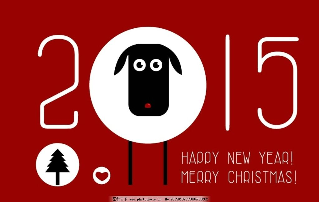2015可爱卡通羊贺卡海报图片