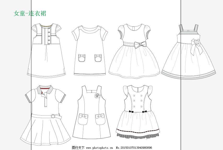 女童连衣裙服装平面设计款式图
