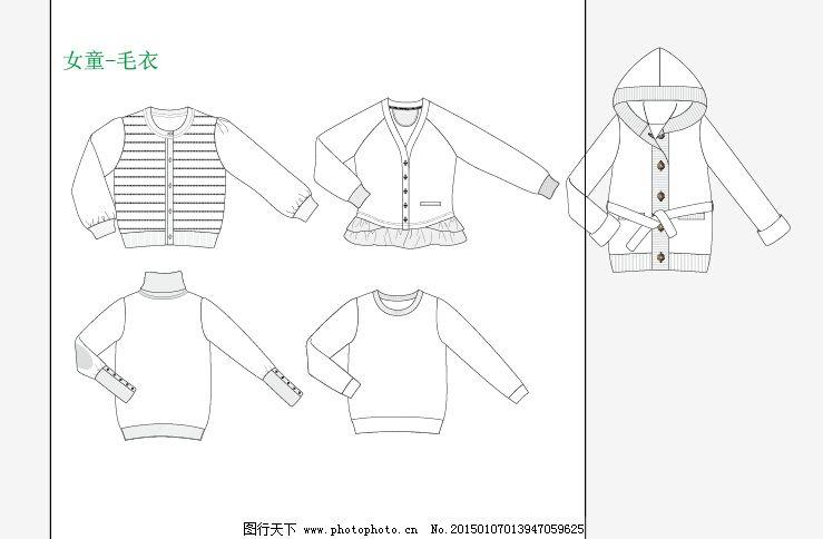 女童毛衣服装平面设计款式图