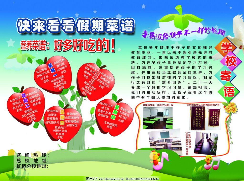 辅导班 辅导班免费下载 菜谱 苹果 辅导班介绍 原创设计 原创海报