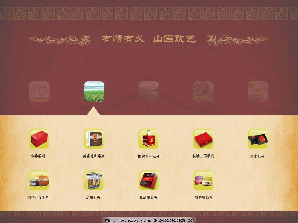 图标 喜庆 三国饮艺 茶 茶文化 界面设计 弹出框 图标 红色 喜庆 ui