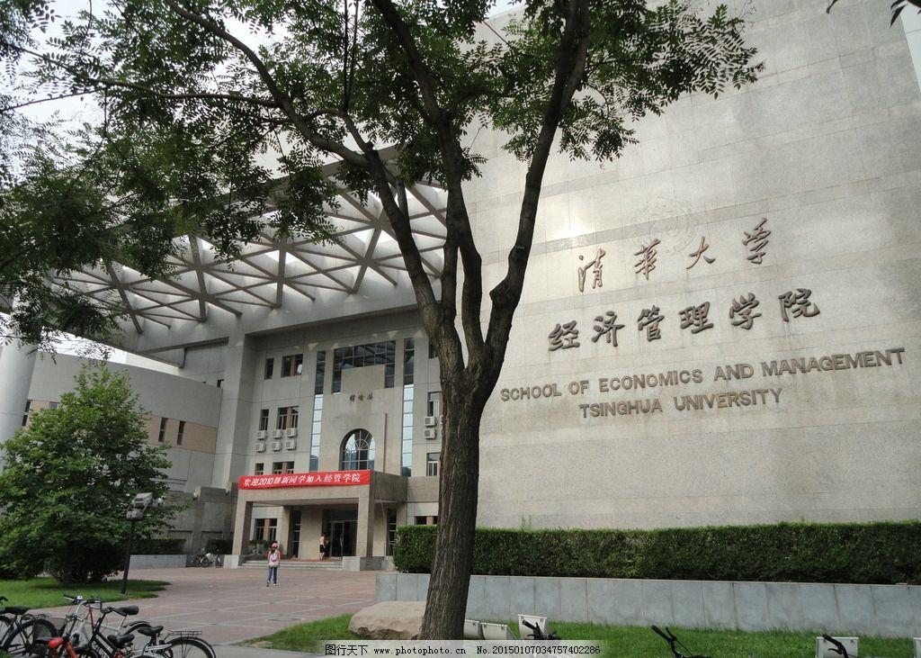 清华大学经管学院怎么样