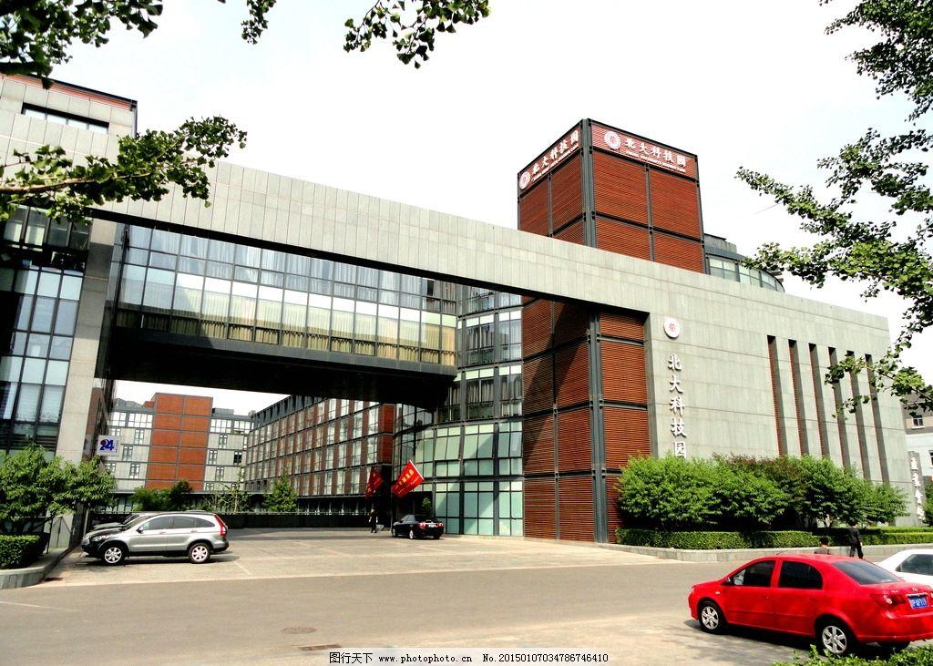 北京大学 北大科技园 北大建筑 北大风景 科技园 摄影 自然景观 建筑
