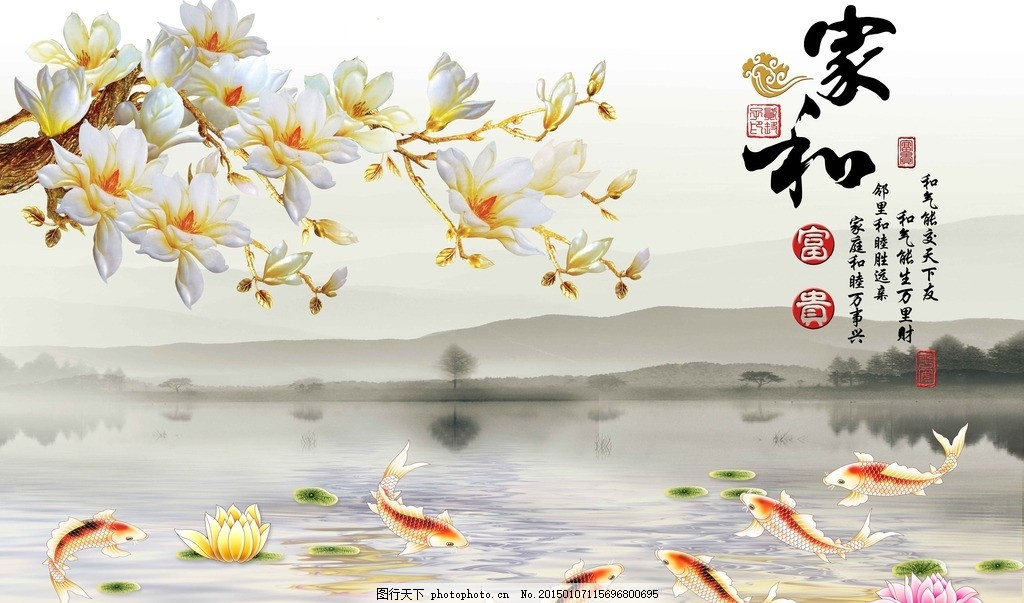 家和富貴九魚圖荷花山水風景背景