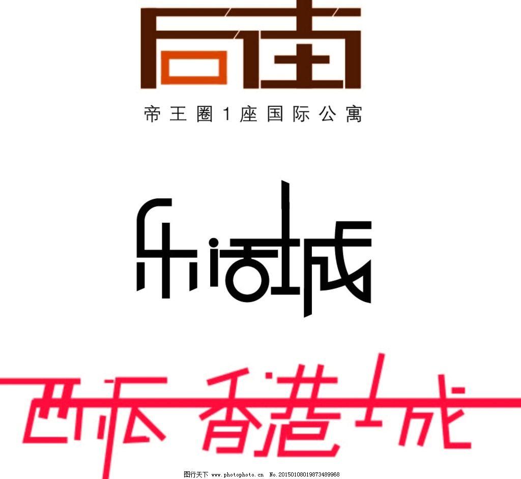 字体设计 后街 乐活城 西派 香港城 平面素材 设计 标志图标 公共标识