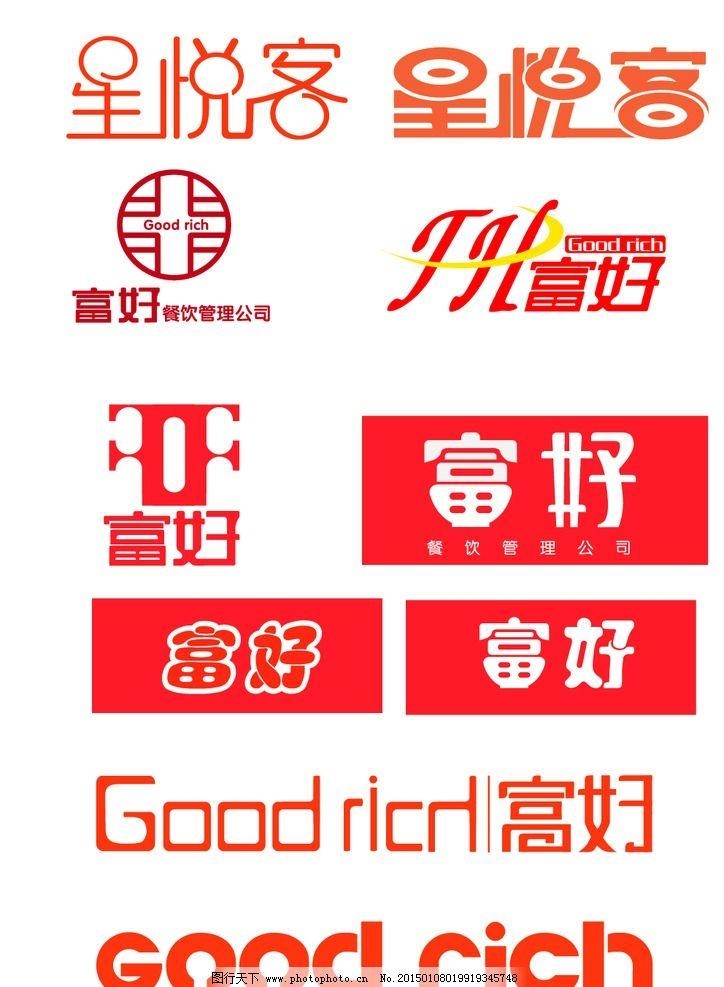 logo 富好 星悦客 字体设计 图形 餐饮 美食 设计 标志图标 企业logo