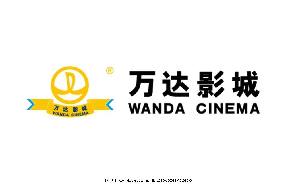 万达影城 标志 平面 组合 万达电影城 电影院 logo 设计 标志图标