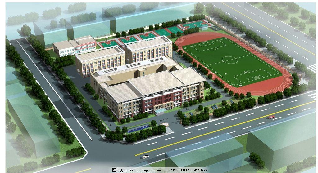 小学 鸟瞰        建筑 规划 设计 环境设计 建筑设计 500dpi jpg
