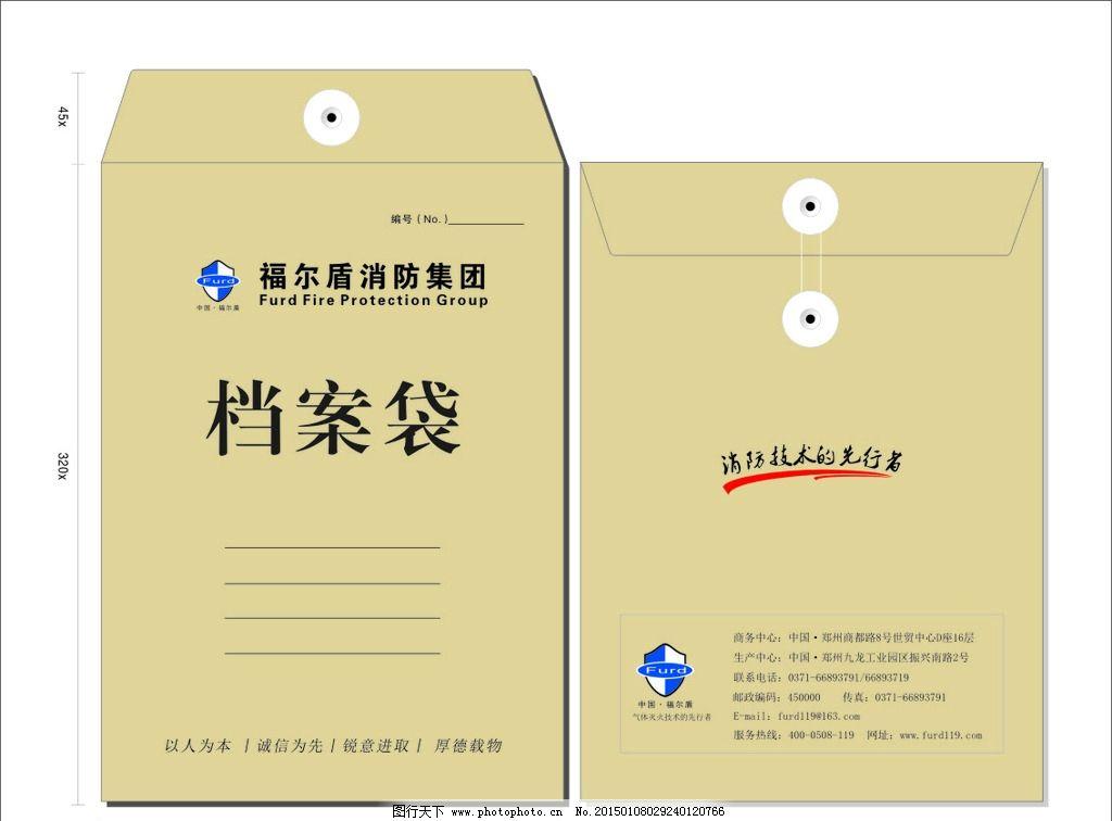 档案袋 牛皮纸档案袋 档案 企?#26723;?#26696; 企?#26723;?#26696;袋  设计 广告设计 招贴