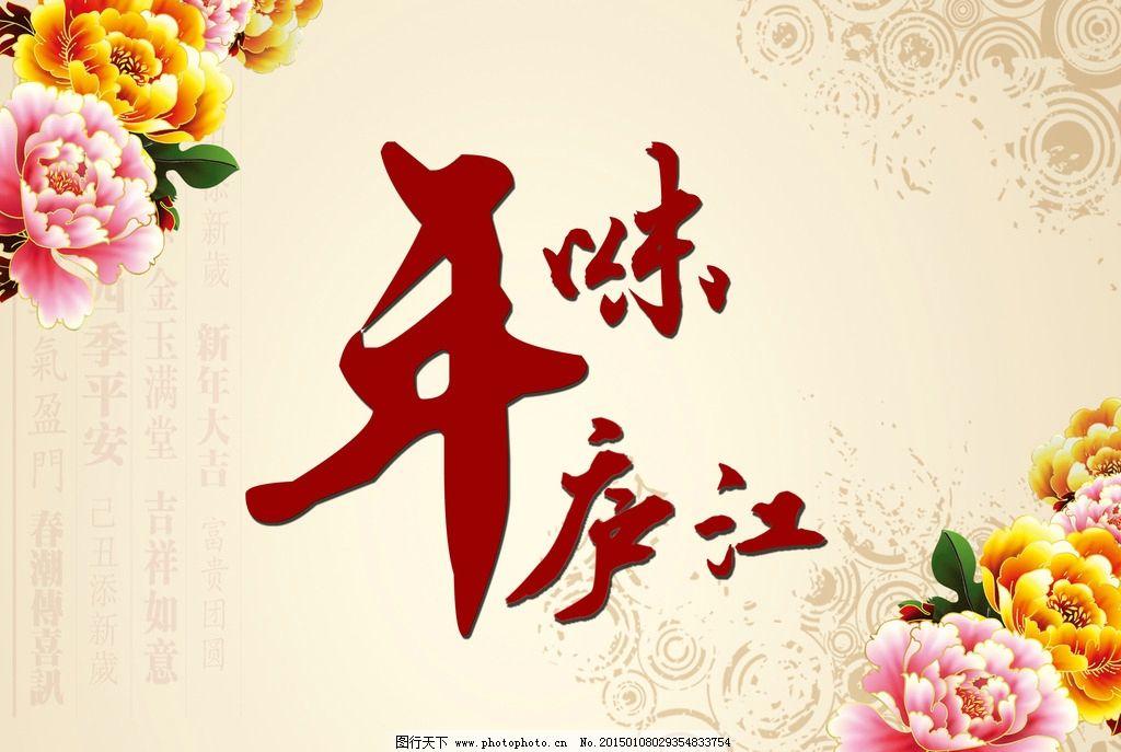 年味 牡丹花 背景图 平面设计 字体设计 设计 广告设计 画册设计 300
